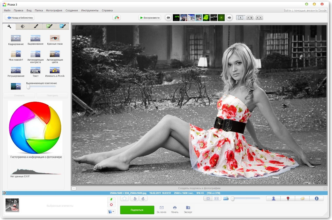 Lunarship Software – Phototheca Review : The Best Photo Management Software